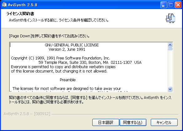 avisynth_install_02_license_agreement.png