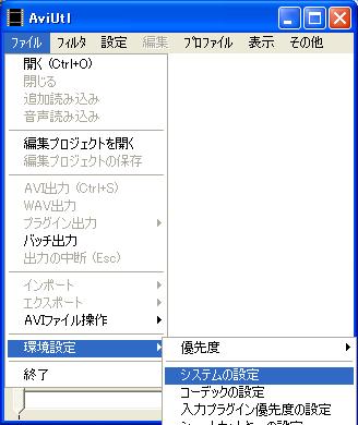 aviutl_menu_system_setting.png