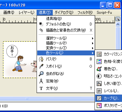 gicocu_gimp_curve_menu.png