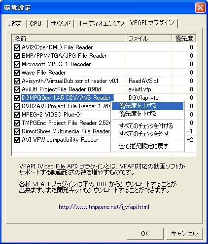 tmpgenc_change_priority.png