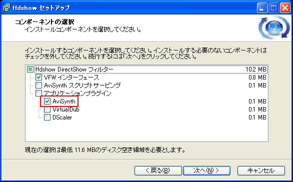 ffdshow_install_choose_ffavisynth_plugin.png