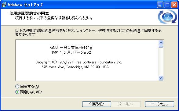 ffdshow_install_03_license_agreement_when_disagree.png