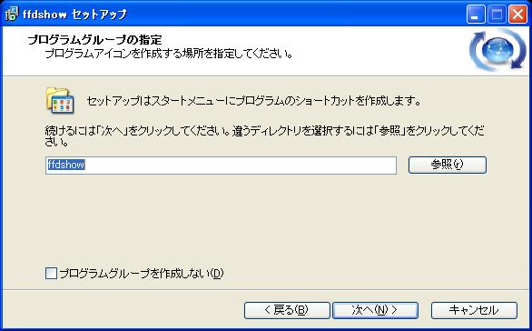 ffdshow_install_06_generate_startmenu.png