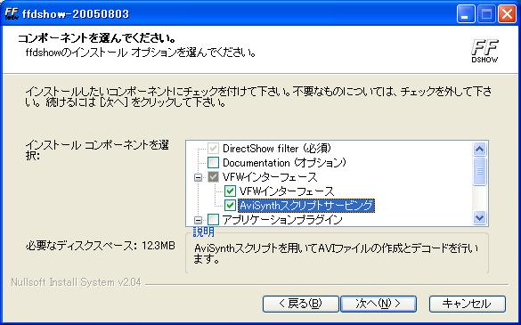 ffdshow_install004e2.png
