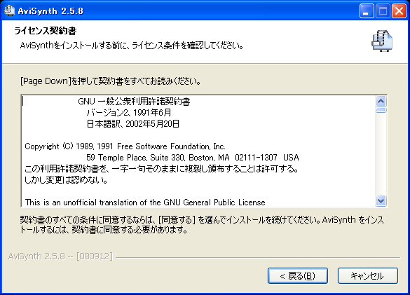 avisynth_install_02_license_agreement_jp.png
