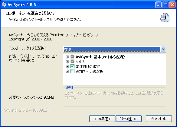 avisynth_install_03_choose_components.png