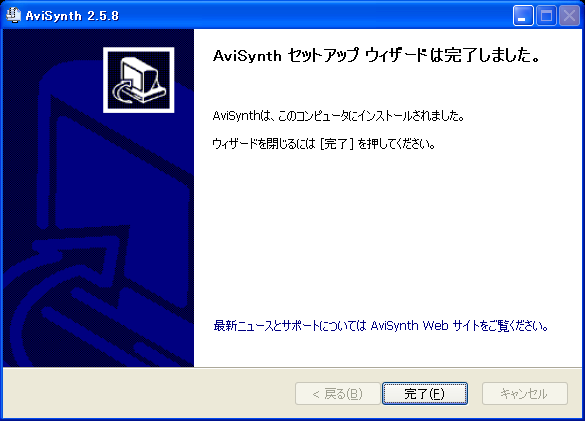 avisynth_install_07_exit_setup.png