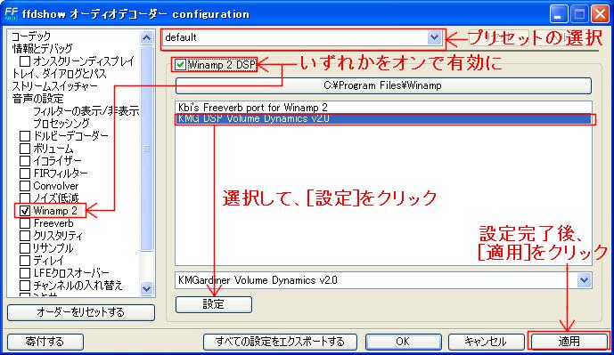 winamp_winamp2_plugin_setting.png
