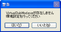 error_vdubmod_not_exist.png