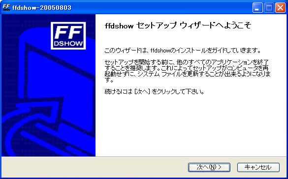 ffdshow_install002.png