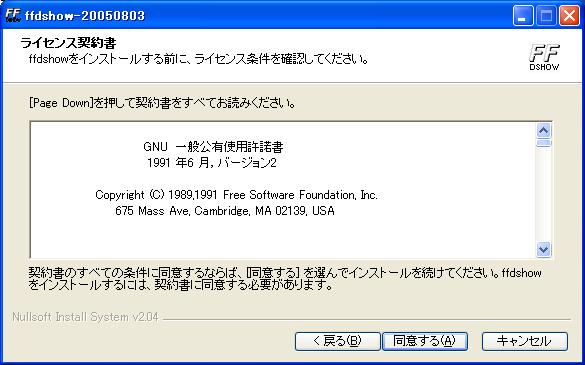 ffdshow_install003.png