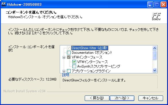 ffdshow_install004b.png