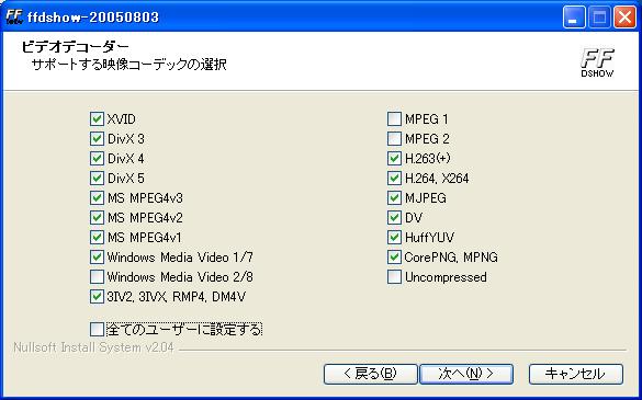 ffdshow_install005.png