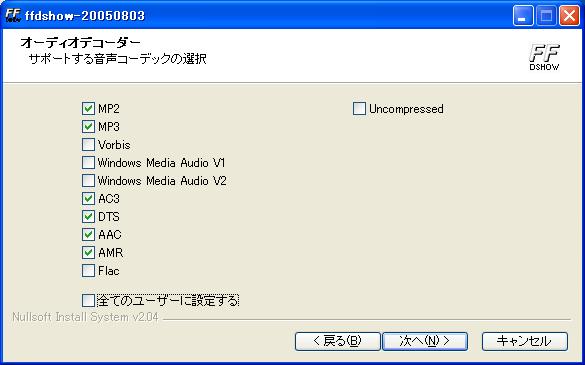 ffdshow_install006.png