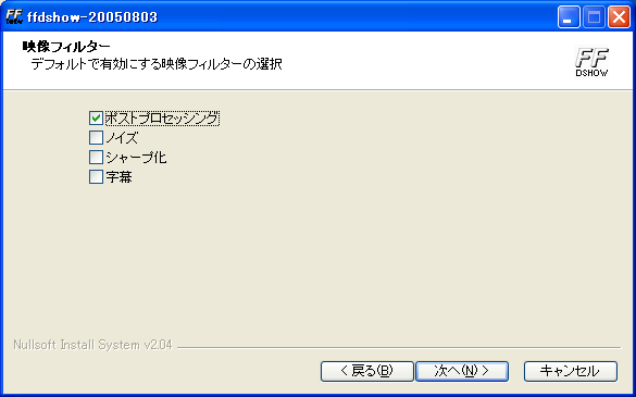 ffdshow_install007.png