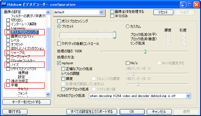 ffdshow_install007b.png
