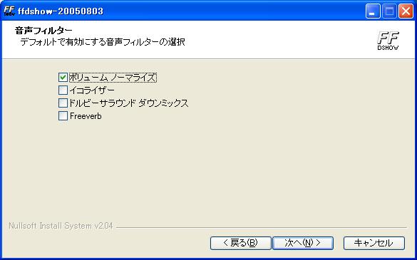 ffdshow_install008.png