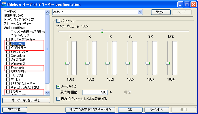 ffdshow_install008b.png