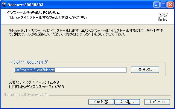 ffdshow_install012.png
