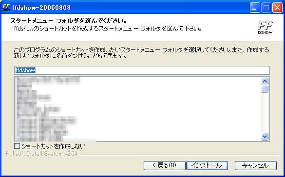 ffdshow_install013.png