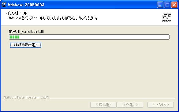 ffdshow_install014.png