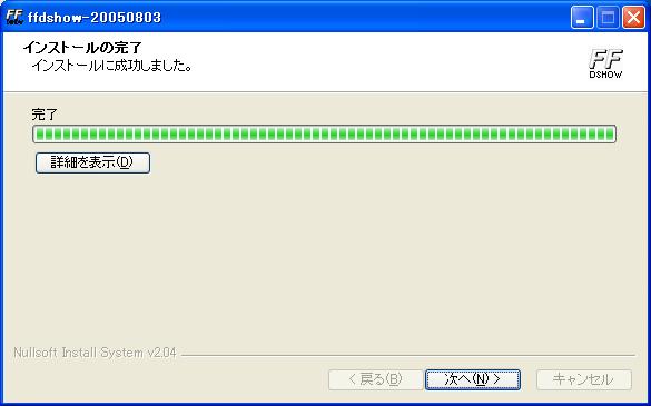 ffdshow_install015.png