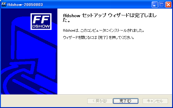 ffdshow_install016.png