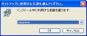 ffdshow_install_01_select_language.png