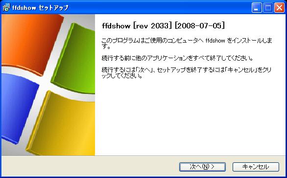 ffdshow_install_02_setup_start.png