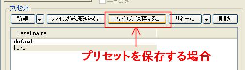 ffavisynth_save_preset.png