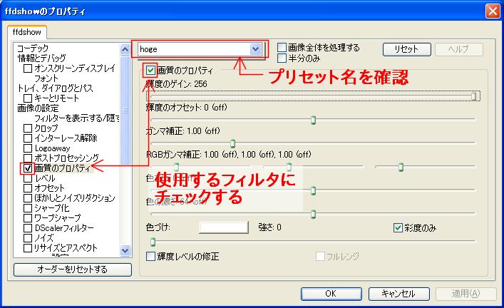 ffavisynth_setting_filters.png