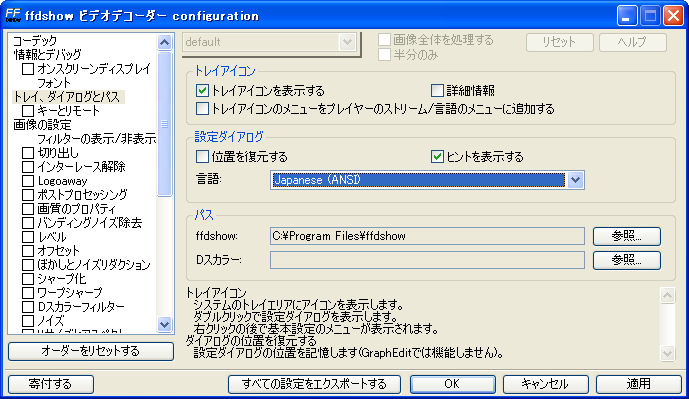 ffdshow_changed_to_japanese.png