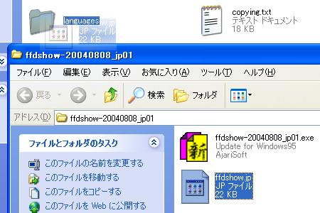 ffdshow_jp4.png