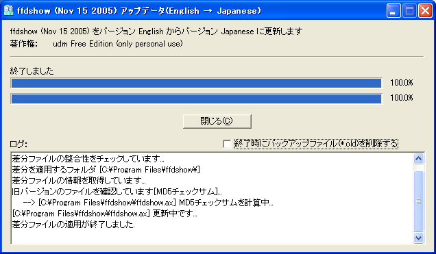 ffdshow_jp_patch_completed.png