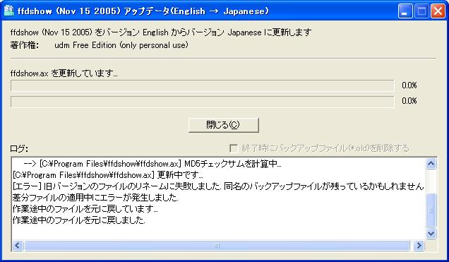 ffdshow_jp_patch_error.png