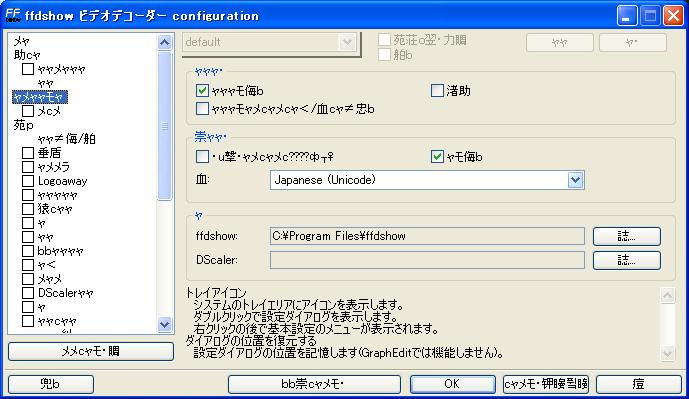ffdshow_jp_unicode.png