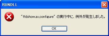 ffdshow_config_error.png